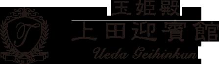 上田迎賓館